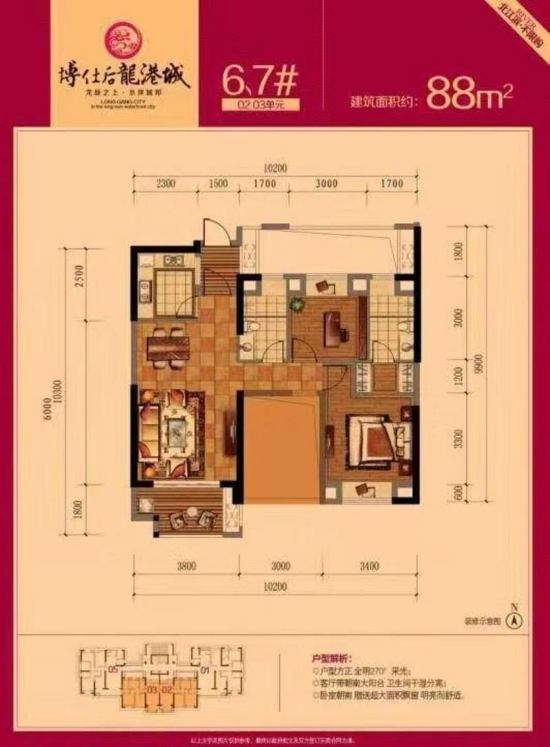 满二 满二 龙港城88平高层户型 仅售147万