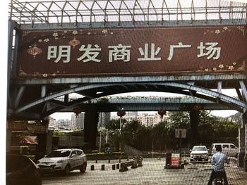 04-04明发商业广场旺铺急售明发商圈