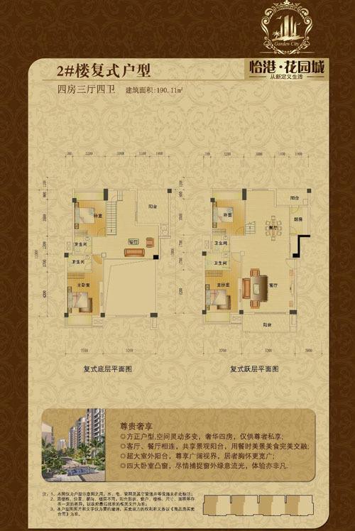 一期四房三厅四卫 190平米
