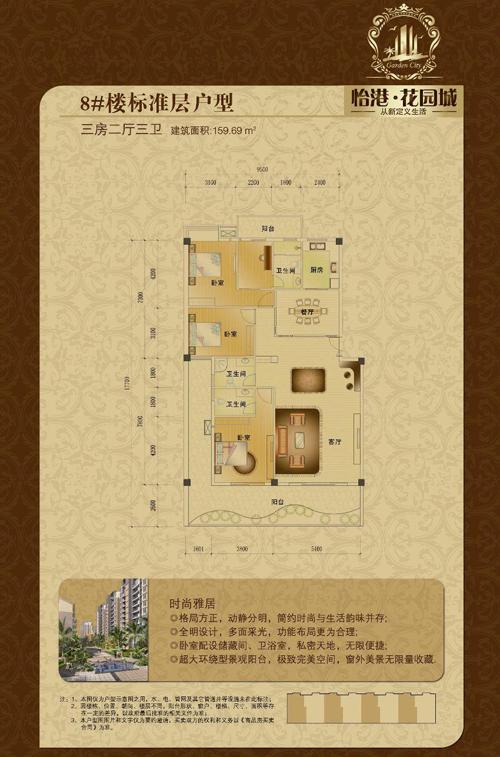 一期三房二厅159平米