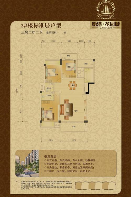 一期三房二厅123平米