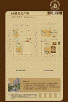 一期复式七房三厅263平米--户型图
