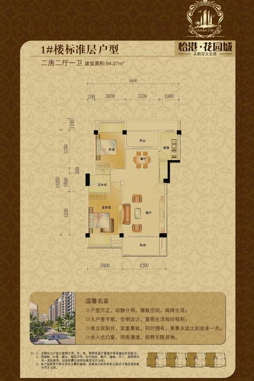 一期二房二厅94平米