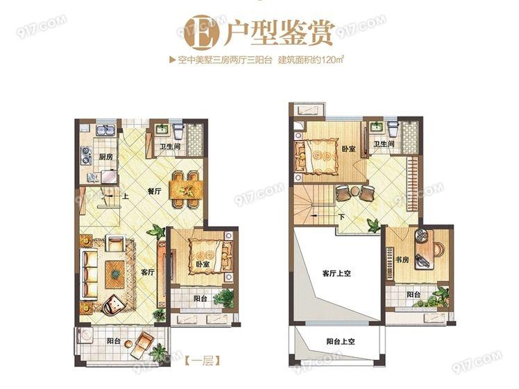 E户型120㎡ 3室2厅2卫