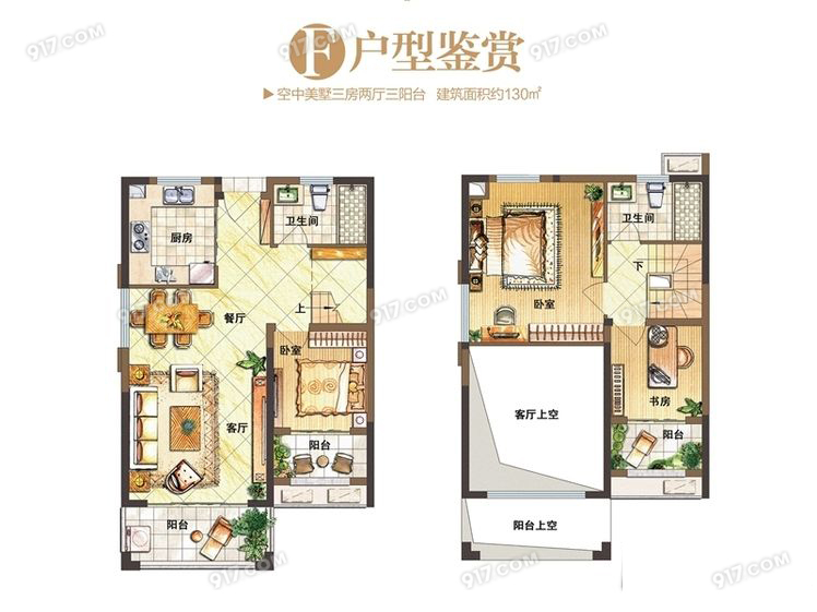 F户型130㎡ 3室2厅2卫