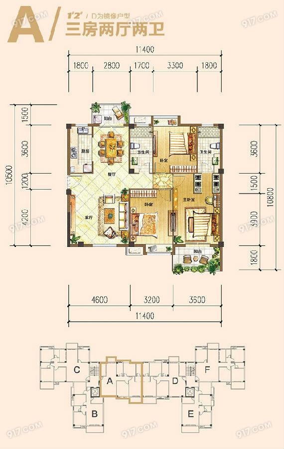 A户型 3室2厅2卫