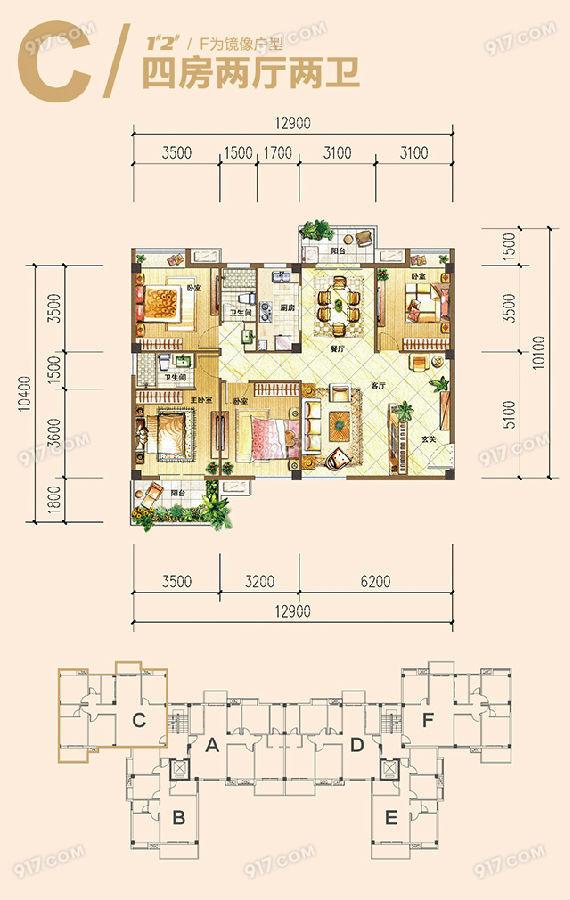 C户型 4室2厅2卫