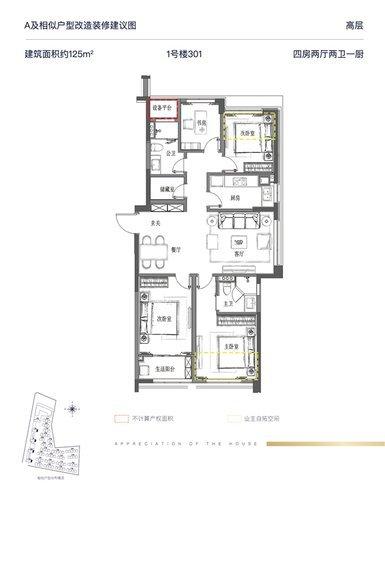 A户型125㎡ 4室2厅2卫