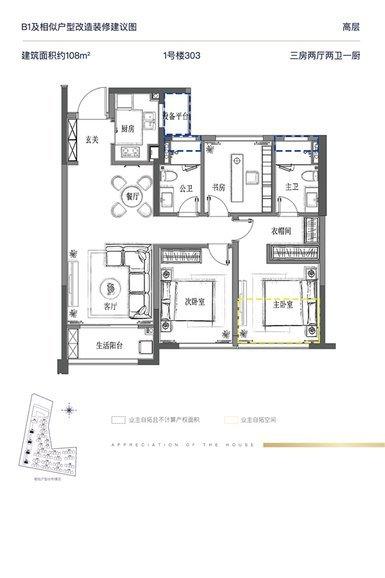 B1户型108㎡ 3室2厅2卫