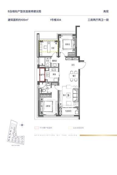 B户型105㎡ 3室2厅2卫