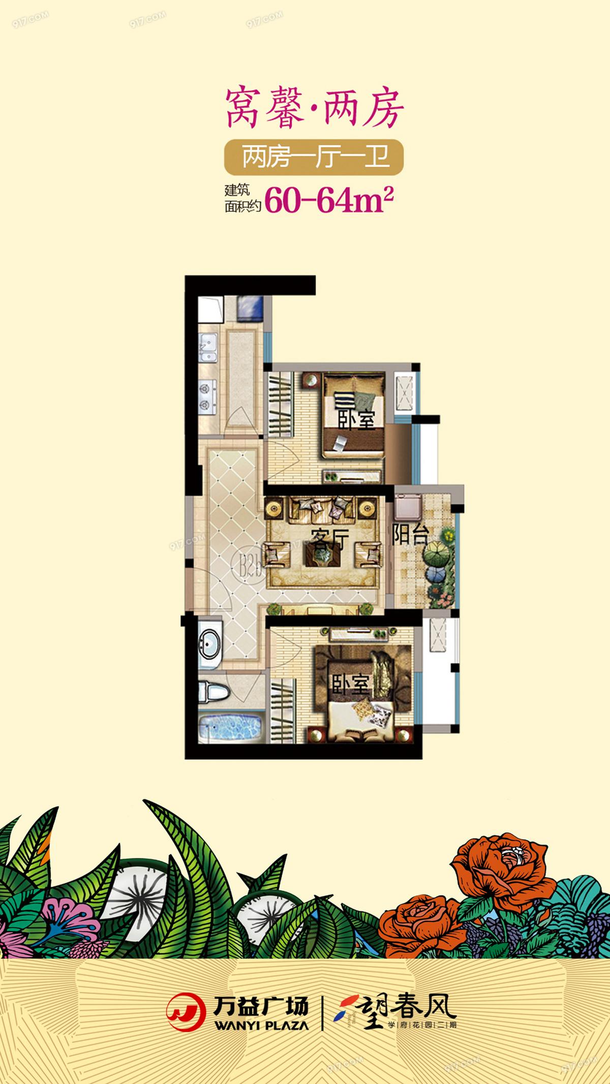 60-64平户型 2房1厅1卫