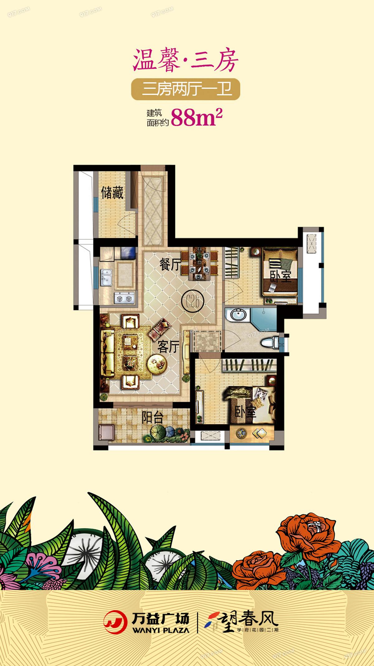 88平户型 3房2厅1卫