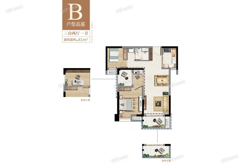 B户型81㎡三房两厅一卫