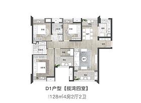 户型D1-128㎡四房两厅两卫--户型图