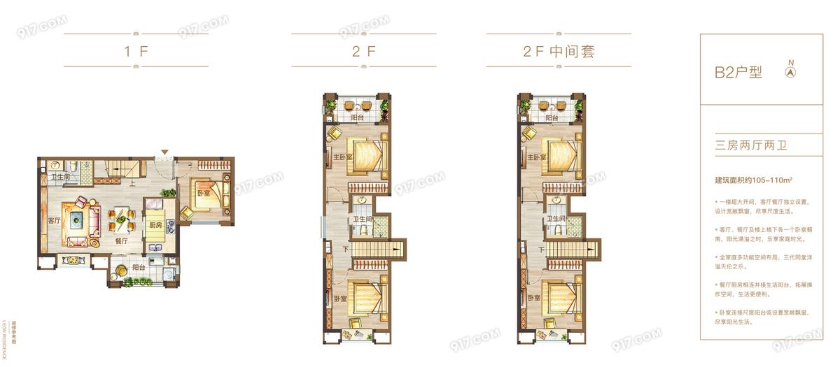 B2(装修参考图)-三房两厅两卫
