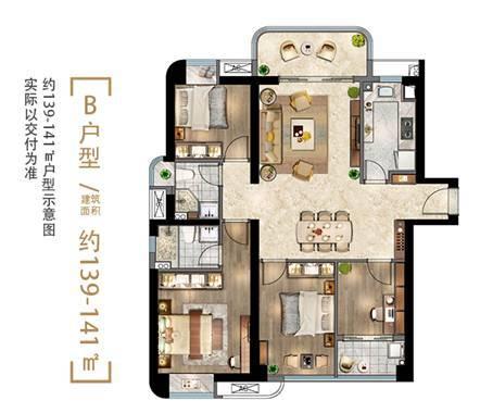 B户型139㎡ 4房2厅2卫