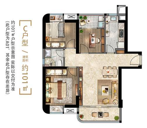 C户型101㎡ 3房2厅1卫