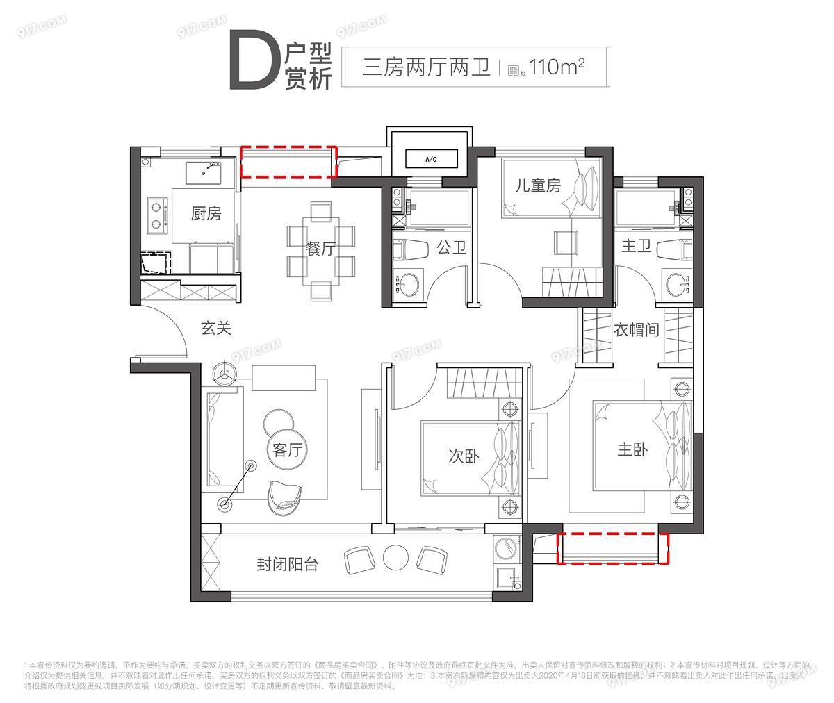 D户型110㎡三房