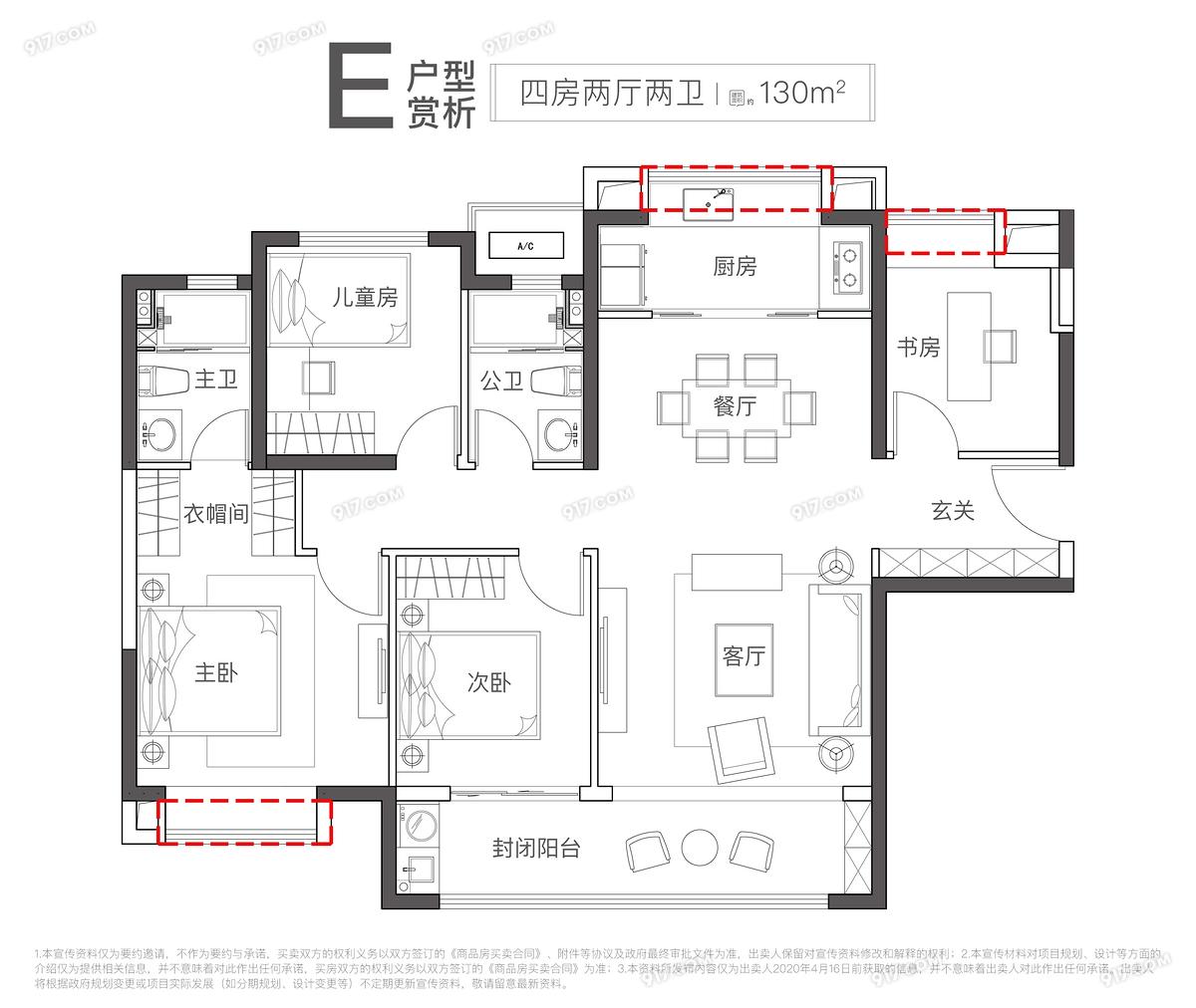 E户型130㎡四房