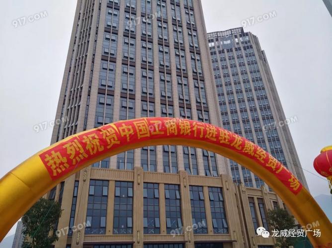 龙威经贸广场:双喜临门,相约龙威