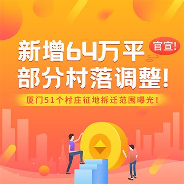 咸阳51个村庄征地拆迁范围曝光!