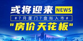 """7月咸阳7盘拟入市 或将迎来""""房价天花板"""""""