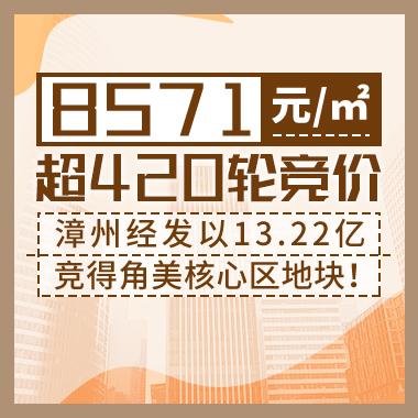 8571元/㎡!漳州经发以13.22亿竞得角美核心区地块!