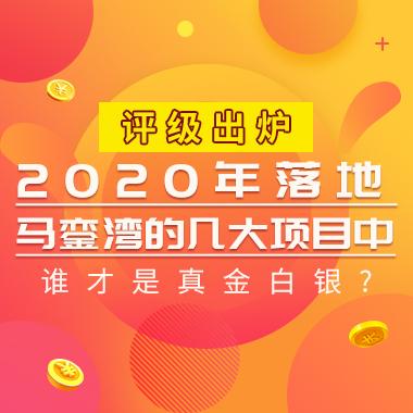 评级出炉!2020年落地马銮湾的几大项目中,谁才是真金白银?
