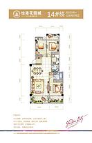 14#楼 3房2厅2卫 133平--户型图