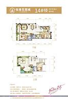 14#楼 4房3厅3卫 178平--户型图