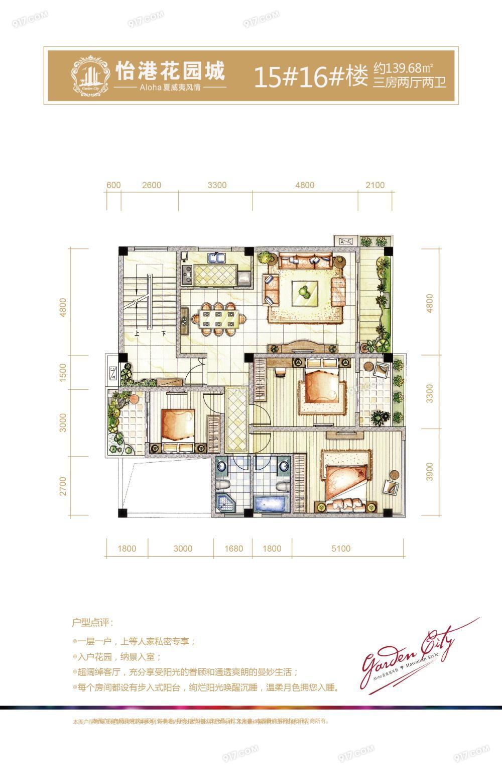 15#16#楼 3房2厅2卫 139平