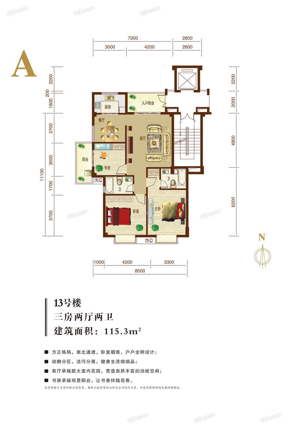 13#楼 3房2厅2卫 115平