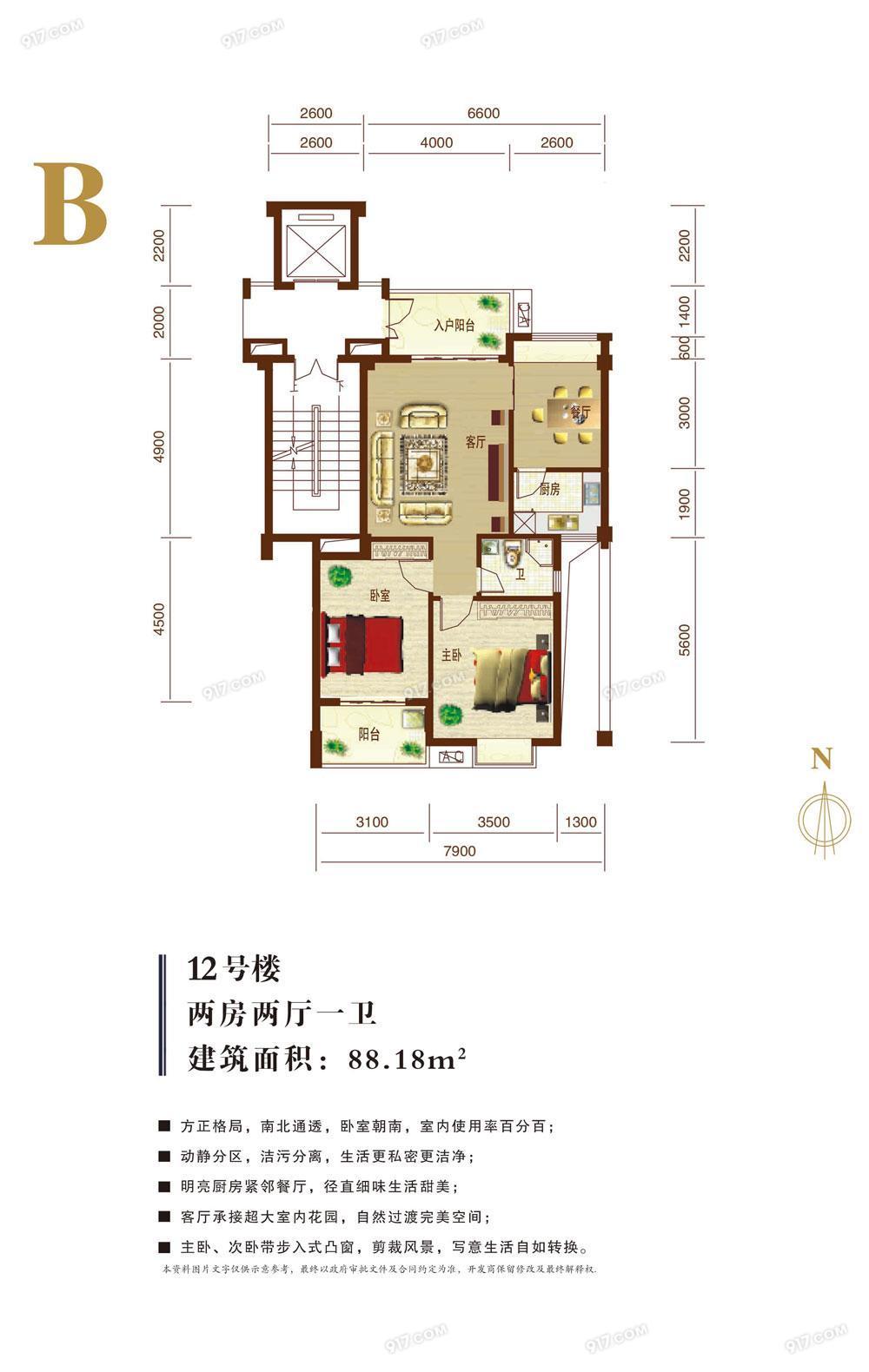 12#楼 2房2厅1卫 88平
