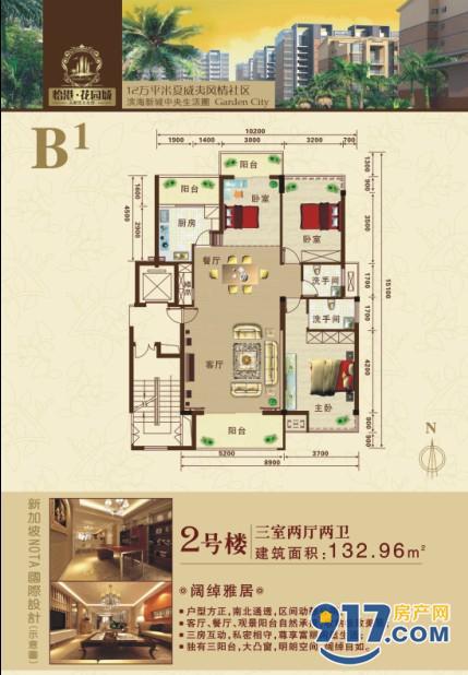 B1 3房2厅2卫 132平